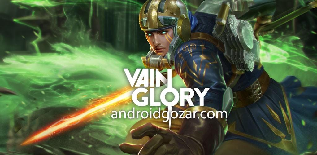Vainglory 5V5 3.9.2 دانلود بازی استراتژیک خودستایی اندروید + دیتا