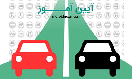 Aeen Amooz 1.1.6 دانلود نرم افزار آیین آموز (قبولی در آزمون رانندگی)