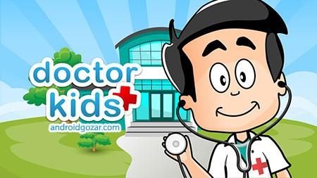 Doctor Kids 1.27 دانلود بازی دکتر بیمارستان کودکان اندروید