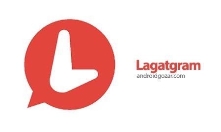 Lagatgram 4.1.1 دانلود نرم افزار تلگرام پیشرفته لاگاتگرام اندروید