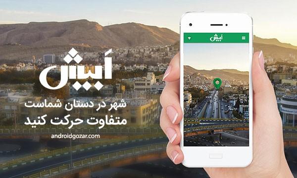 Abish Maps 2.1.5 دانلود نرم افزار ایرانی نقشه و مسیریاب سخنگوی ابیش