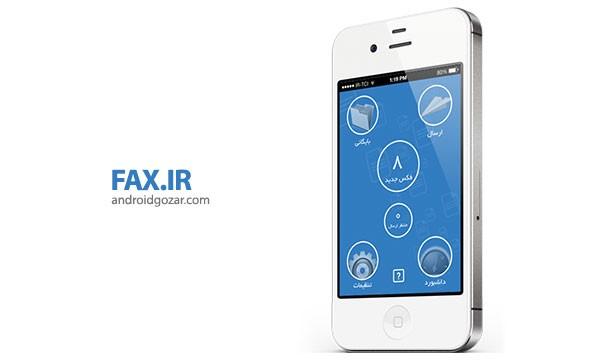 FAX.IR 4.0.0 دانلود نرم افزار فکس اینترنتی
