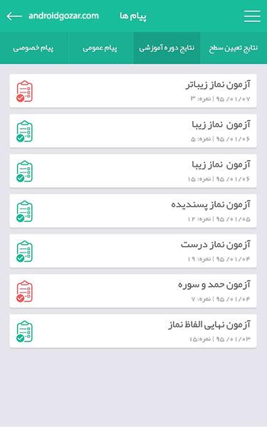 Namaz-e-behtar 1.3.0 دانلود نرم افزار نماز بهتر – حامیم