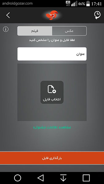دانلود AP – Asan Pardakht 4.5.1 اپلیکیشن آپ اندروید و iOS آیفون