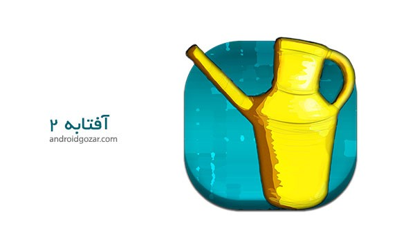 Aftabe 2 1.0.7 دانلود بازی آفتابه 2 برای اندروید
