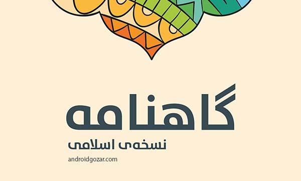 Gahnameh 3.7 دانلود نرم افزار گاهنامه، تقویم و اذان گو برای اندروید