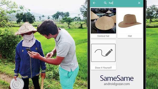 SameSame – Visual Translator 1.0.5 دانلود نرم افزار مترجم تصویری