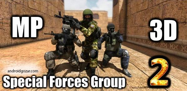 Special Forces Group 2 2.4 دانلود بازی گروه نیروهای ویژه اندروید + مود + دیتا