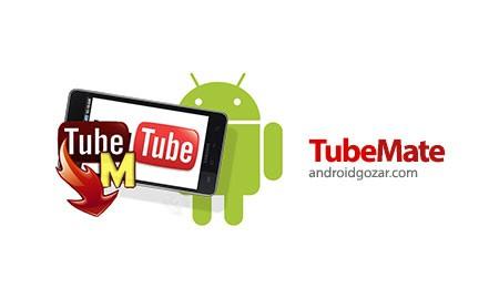 TubeMate 3.3.4 Ad-Free نرم افزار دانلود از یوتیوب اندروید