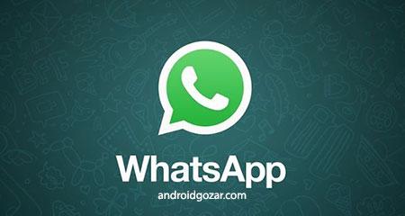 WhatsApp Messenger دانلود آخرین نسخه نرم افزار واتس اپ