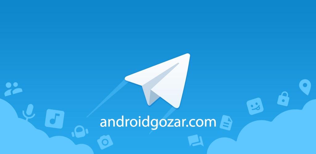 دانلود Telegram 5.12.1 – تلگرام اصلی جدید و قدیمی اندروید