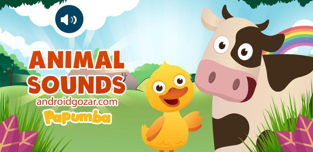 Animal Sounds Premium 1.54 دانلود نرم افزار آموزش صدای حیوانات