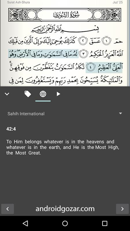دانلود Quran for Android 3.0.3 برنامه قرآن کریم با خط عثمان طه اندروید