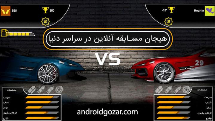 Shadow Racer 1.0.9.0 دانلود بازی ایرانی ماشین سواری مسابقه سایه اندروید + دیتا