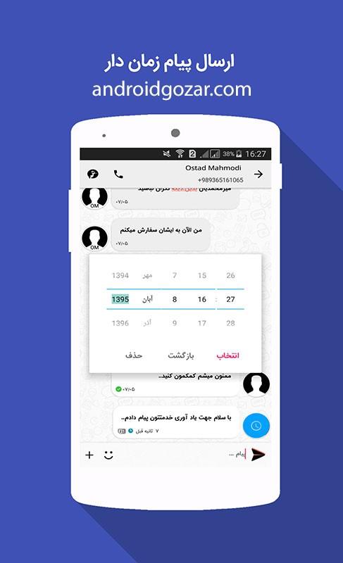Hod Hod 1.13.2 دانلود نرم افزار پیام رسان و ضد تبلیغ هدهد اندروید