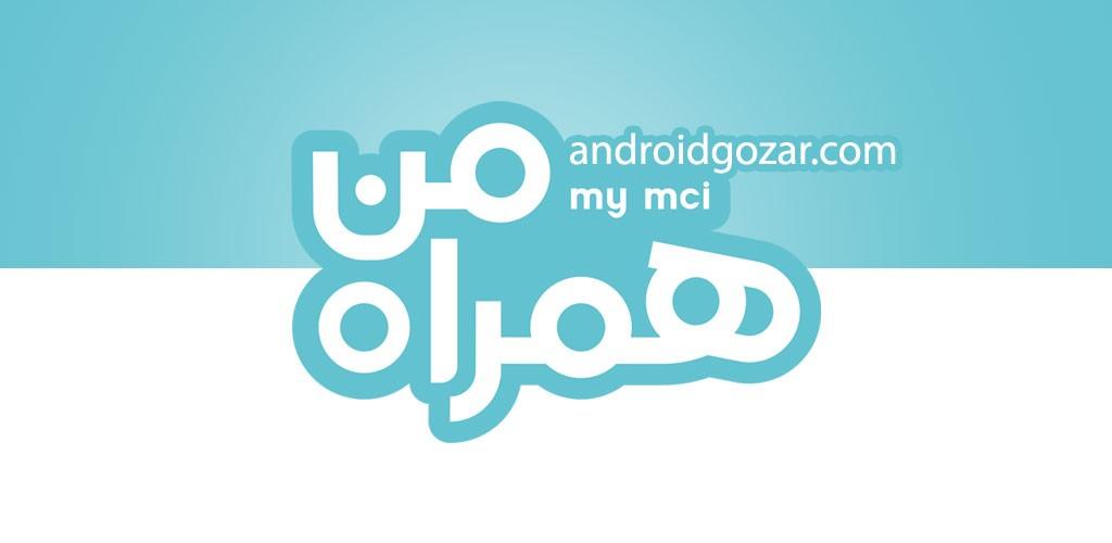 MyMCI 4.3.3 دانلود نرم افزار همراه من برای مشترکین همراه اول اندروید