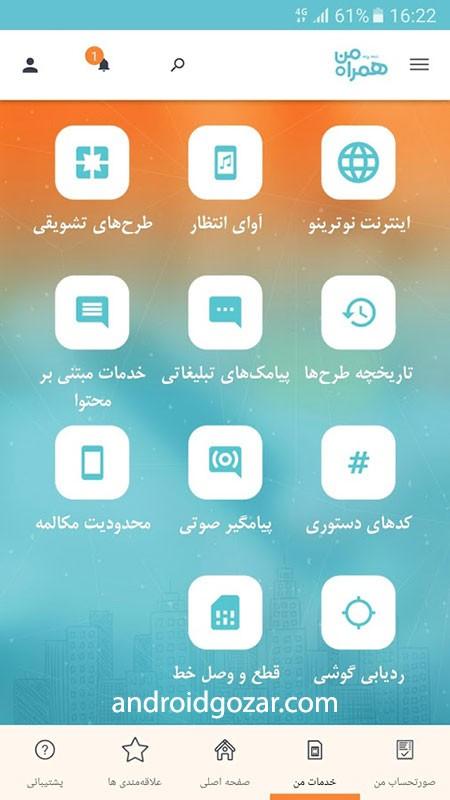 دانلود همراه من MyMCI 4.6 اپلیکیشن همراه اول اندروید و iOS آیفون