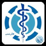 دانلود Wikimedia Farsi 2020-01 ویکی پدیا پزشکی (آفلاین) اندروید + دیتا