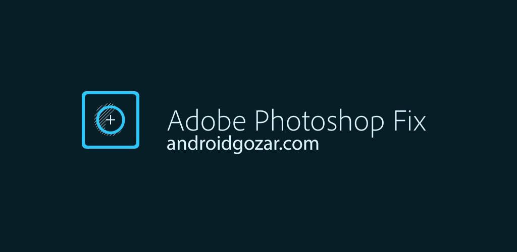 Adobe Photoshop Fix 1.0.499 دانلود نرم افزار روتوش و ترمیم عکس اندروید