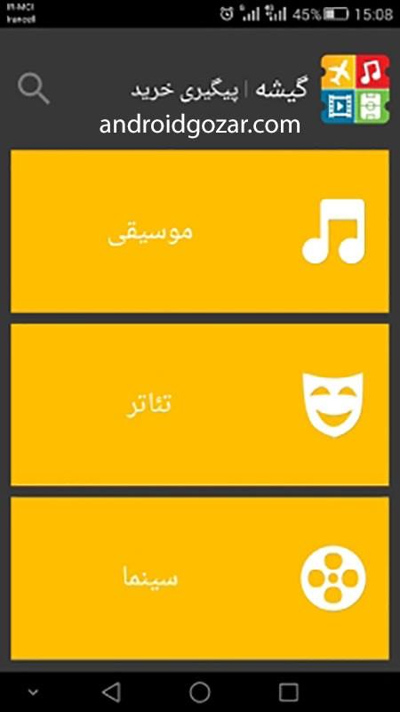 Gisheh 2.0.4 دانلود نرم افزار موبایل گیشه