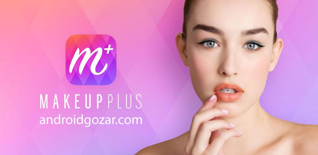 MakeupPlus 2.7.9.2 دانلود نرم افزار میکاپ و آرایش اندروید