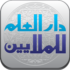 ArabicEnglish dictionaries Full 5.4.138.593 دیکشنری عربی انگلیسی اندروید