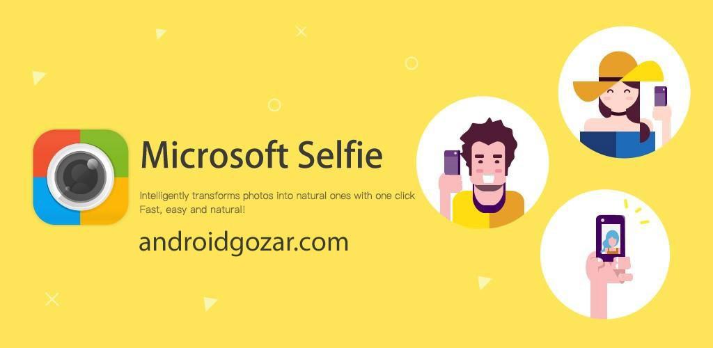 Microsoft Selfie 1.0.2 دانلود نرم افزار طبیعی کردن عکس اندروید