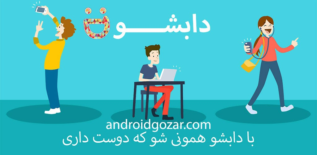 DubShow 0.5.1 دانلود نرم افزار دابشو دابسمش ایرانی اندروید