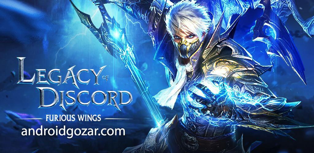 Legacy of Discord 1.4.2 دانلود بازی اکشن میراث اختلاف اندروید