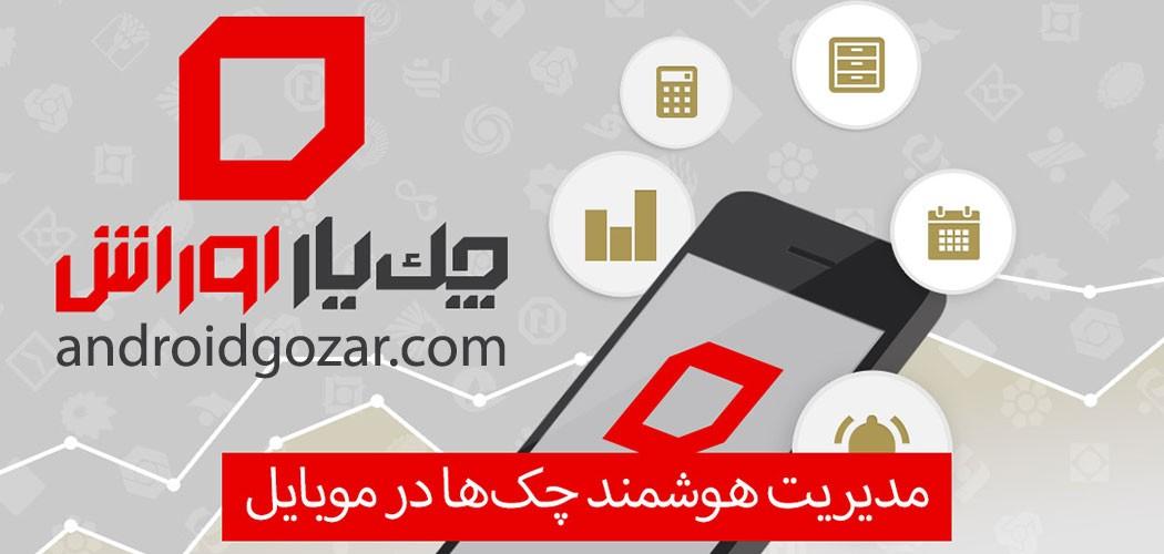 Orash Cheque Assistant 1.36 دانلود نرم افزار چک یار اوراش اندروید