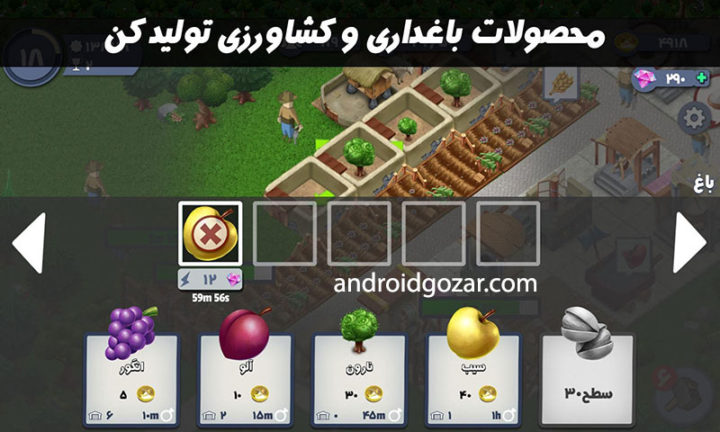 PerCity 1.13.1.9154 دانلود بازی مزرعه داری ایرانی پرسیتی اندروید