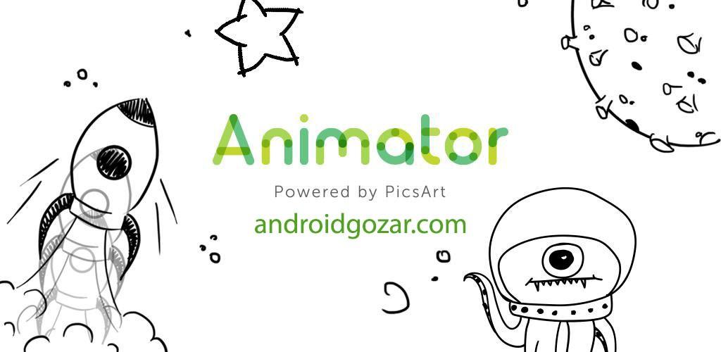 PicsArt Animator 2.2.3 دانلود نرم افزار ساخت کارتون و انیمیشن در اندروید