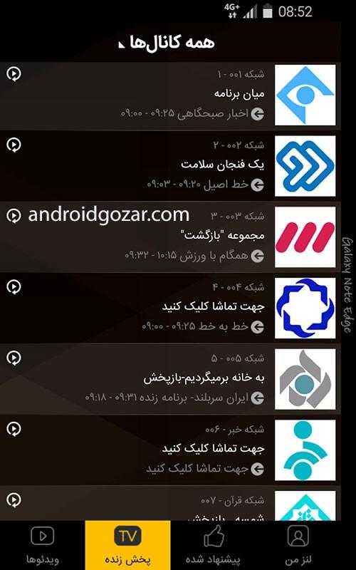 دانلود لنز Lenz 4.2.2 – برنامه تلویزیون اینترنتی اندروید و iOS آیفون