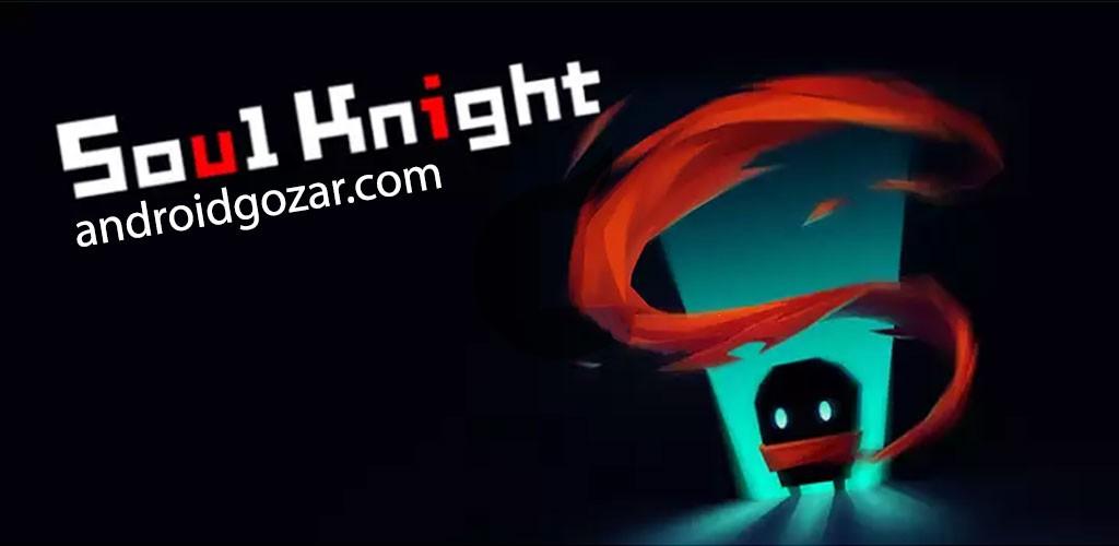 Soul Knight 1.9.7 دانلود بازی اکشن شوالیه روح اندروید + مود