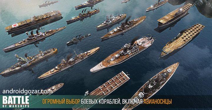 دانلود Battle of Warships 1.71.4 – بازی کشتی جنگی اندروید + مود