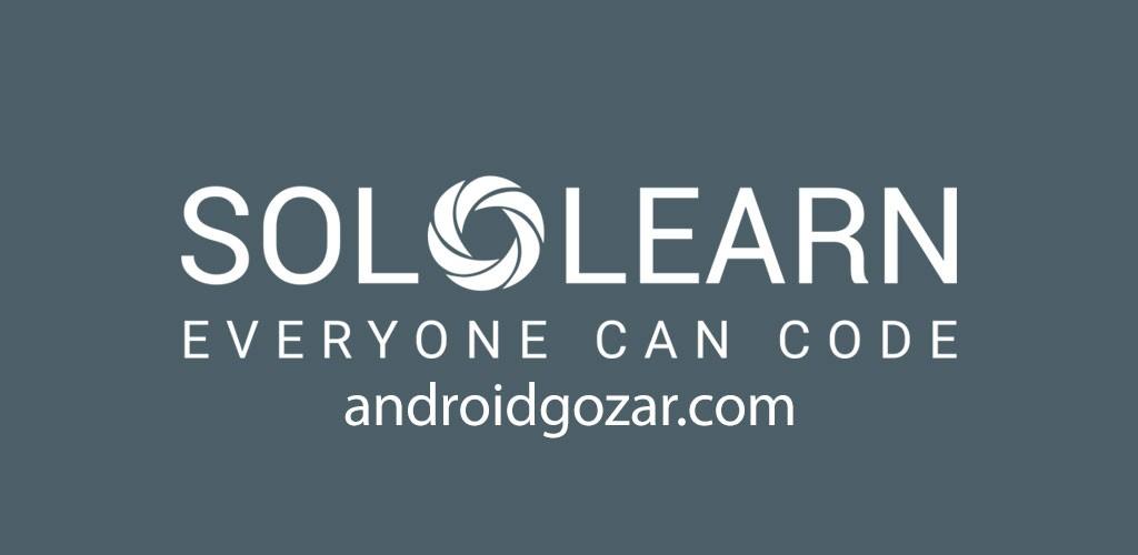 SoloLearn 1.4.5 دانلود نرم افزار یادگیری رایگان کدنویسی در اندروید