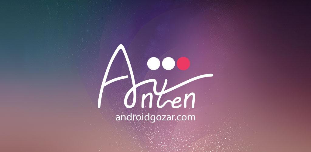 دانلود Anten 2.7.1 – برنامه آنتن برای اندروید و iOS آیفون