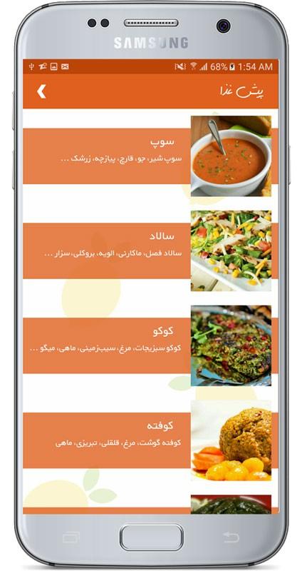 Ashpazkhune 3.0 دانلود نرم افزار آشپزخونه مرجع آموزش آشپزی اندروید