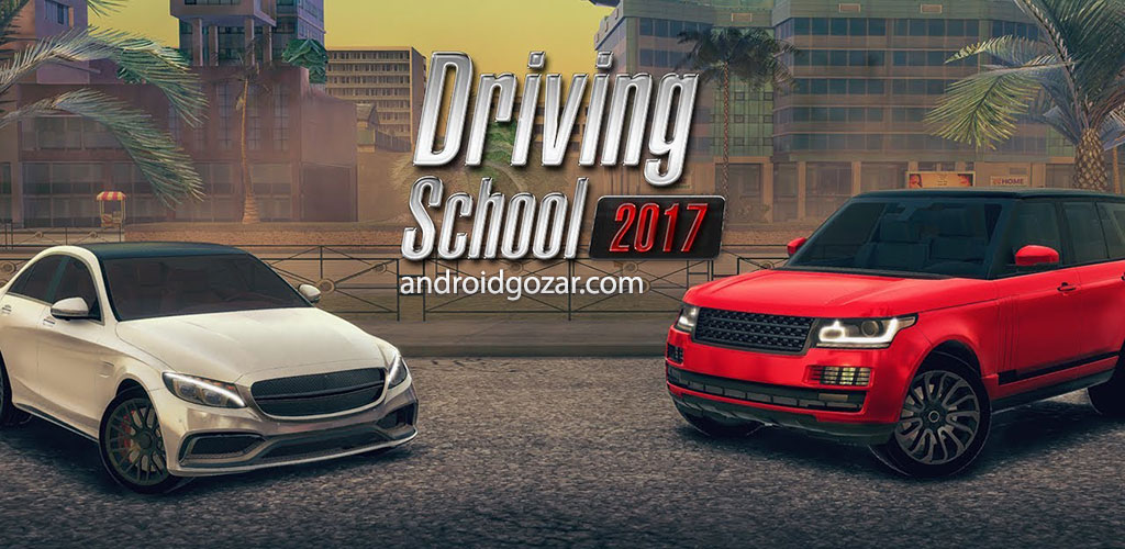 Driving School 2017 3.5 دانلود بازی مدرسه رانندگی اندروید + مود