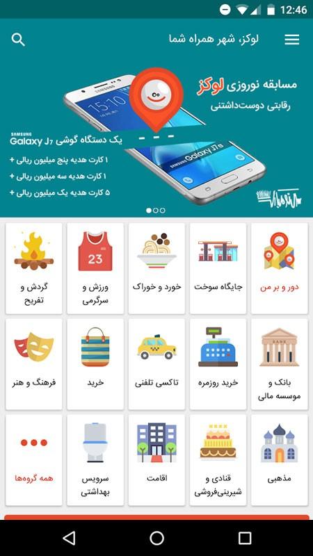 Poonez 1.6.0.3 دانلود نرم افزار پونز اندروید، راهنمای همه شهرهای ایران