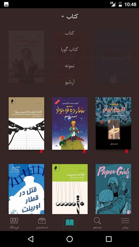 Taaghche 7.1.0 دانلود نرم افزار طاقچه اندروید فروشگاه کتاب الکترونیکی و صوتی