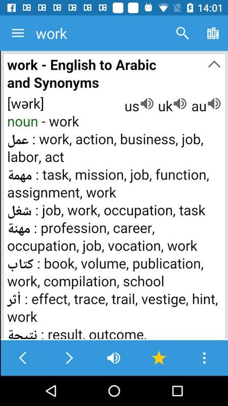 دانلود Dict Box Pro – Offline Dictionary 8.4.1 – دیکشنری و مترجم آفلاین اندروید