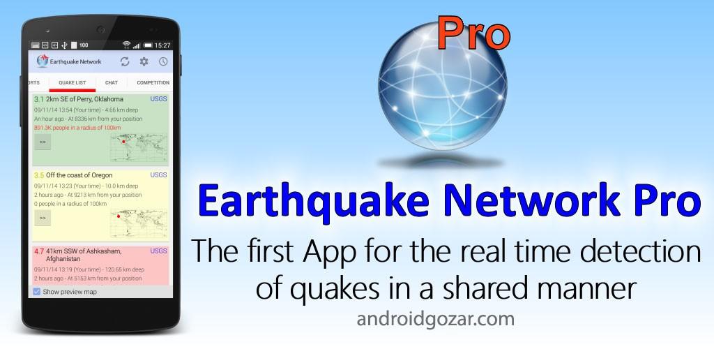 Earthquake Network Pro 7.8.13 دانلود نرم افزار تشخیص زلزله اندروید