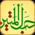 Hablolmatin 7.3 دانلود قرآن صوتی حبل المتین اندروید + دیتا