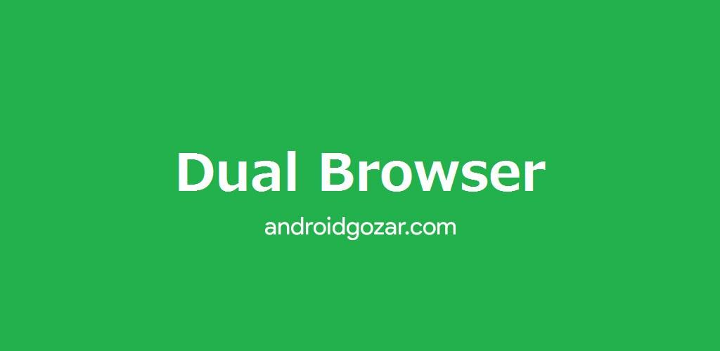Dual Browser (Paid) 11.2.0 دانلود مرورگر اینترنت دوگانه اندروید