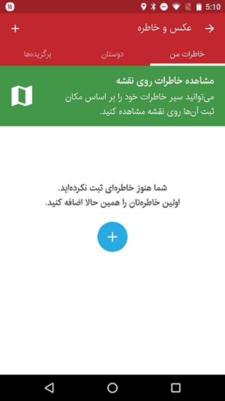 Arbaeen 3.1.3 دانلود نرم افزار جامع اربعین 96 اندروید