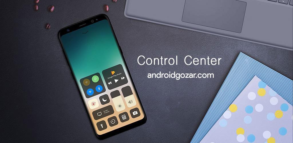 Control Center IOS 12 Pro 2.8.8 دانلود مرکز کنترل آیفون برای اندروید