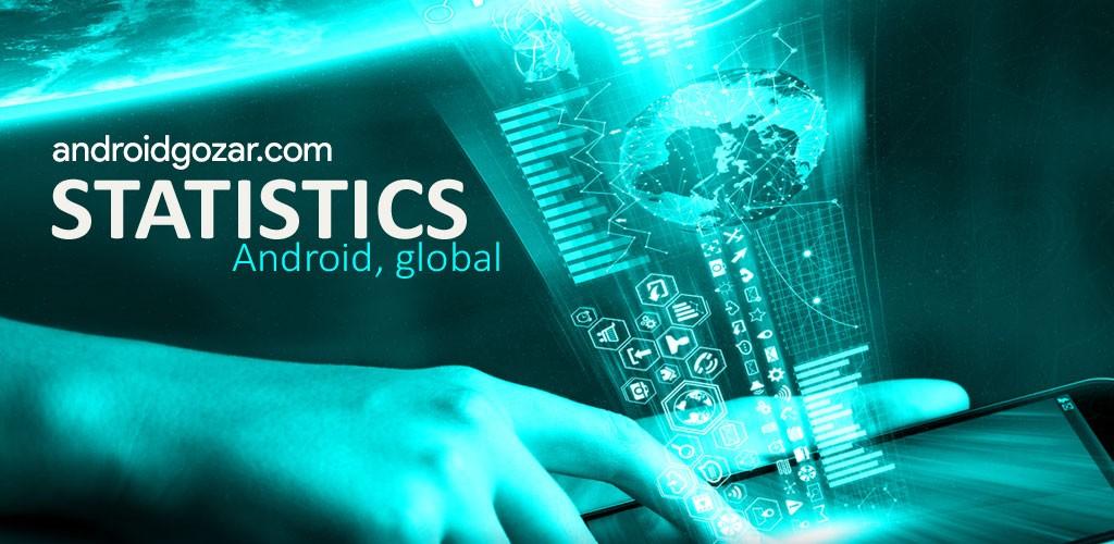 Statistics Pro 1.01.09 دانلود نرم افزار ارائه آمار و اطلاعات مربوط به اندروید