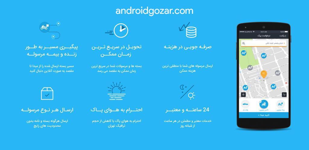AloPeyk 2.4.1 دانلود نرم افزار الوپیک اندروید – سامانه حمل و نقل آنلاین
