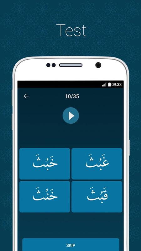 دانلود Learn Quran Tajwid Premium 7.5.0 – برنامه آموزش قرائت قرآن اندروید